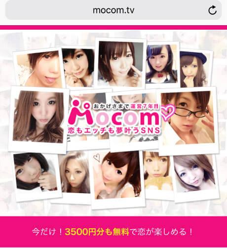 モコム男性会員のトップページ