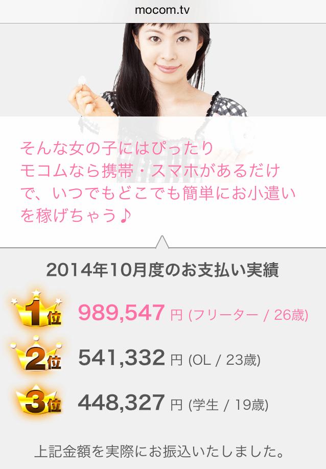 2014年10月のモコムお給料ランキング