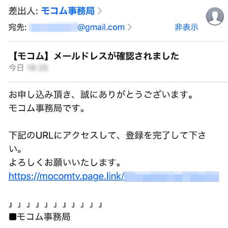 チャットレディ「モコム」への登録手順で認証メールを開く