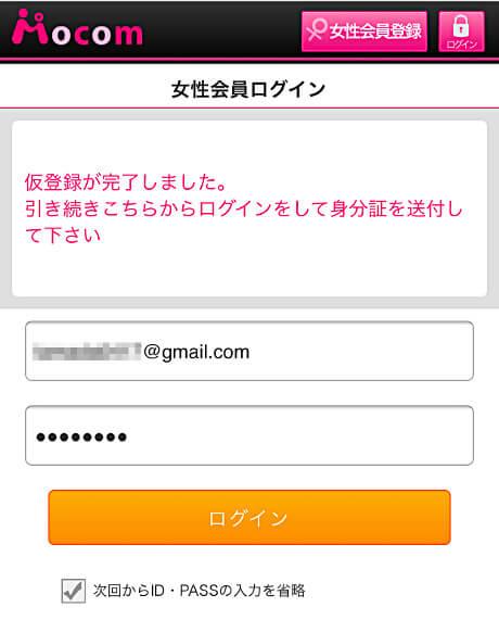 チャットレディ「モコム」への登録手順、仮登録が完了