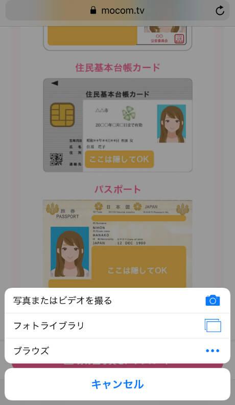 チャットレディ「モコム」への登録手順で、身分証写真を撮影、選択する